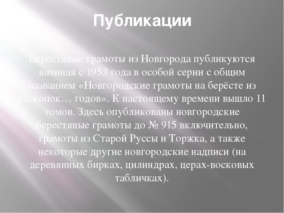 Публикации Берестяные грамоты из Новгорода публикуются начиная с 1953 года в...