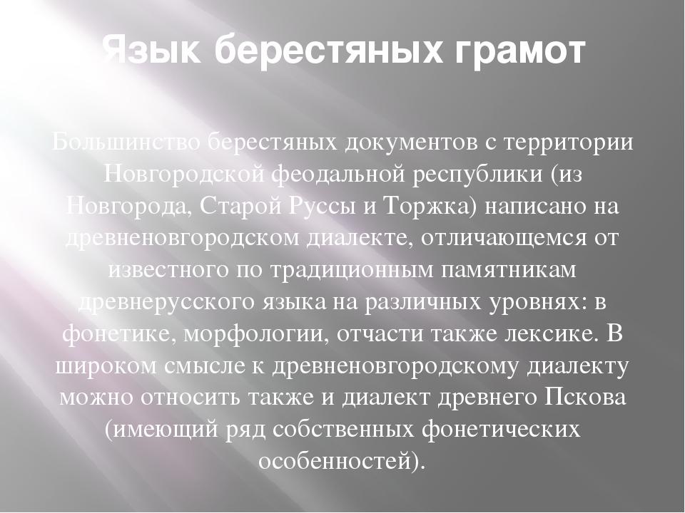 Язык берестяных грамот Большинство берестяных документов с территории Новгоро...