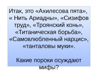 Итак, это «Ахилесова пята», « Нить Ариадны», «Сизифов труд», «Троянский конь»