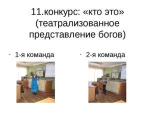 11.конкурс: «кто это» (театрализованное представление богов) 1-я команда 2-я