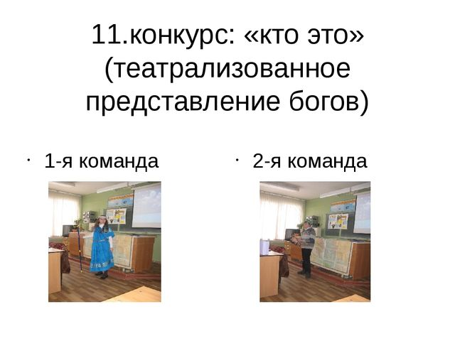 11.конкурс: «кто это» (театрализованное представление богов) 1-я команда 2-я...