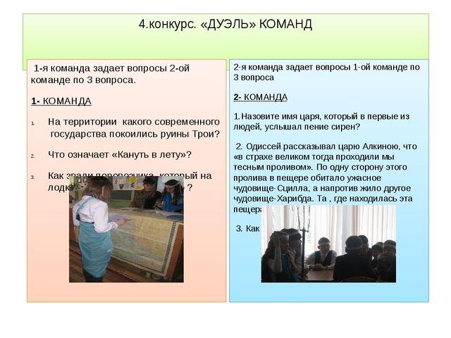 4.конкурс. «ДУЭЛЬ» КОМАНД 1-я команда задает вопросы 2-ой команде по 3 вопрос...