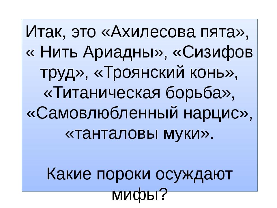 Итак, это «Ахилесова пята», « Нить Ариадны», «Сизифов труд», «Троянский конь»...