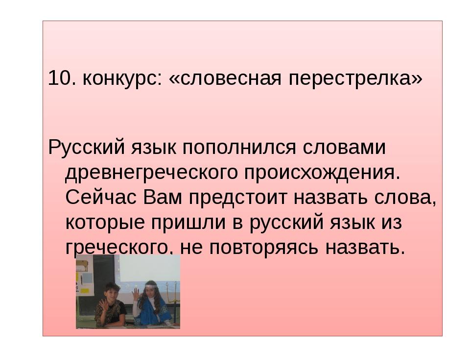 10. конкурс: «словесная перестрелка» Русский язык пополнился словами древнегр...