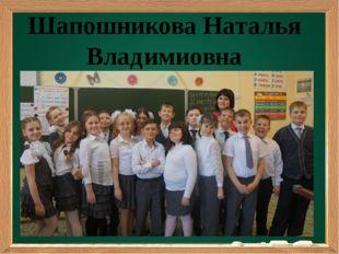 Шапошникова Наталья Владимиовна
