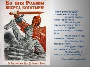 Память русской души позовёт нас в дорогу, И дожди перемен