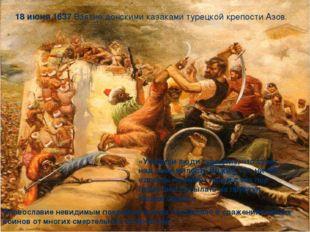 18 июня 1637Взятие донскими казаками турецкой крепости Азов. «Уведили люди т