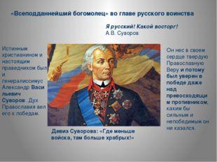 «Всеподданнейший богомолец» во главе русского воинства Я русский! Какой восто