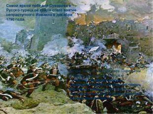 Самой яркой победой Суворова в Русско-турецкой войне сталовзятие неприступно