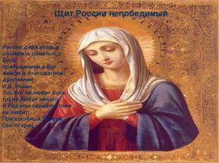 Щит России непобедимый Россия держалась и строилась памятью о Боге, пребыван