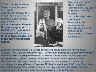 В 1941 году, когда немцы были уже под Москвой, Верховный Главнокомандующий И.