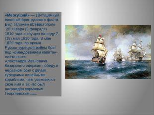 «Мерку́рий»— 18-пушечный военныйбригрусского флота. Был заложен вСевастопо