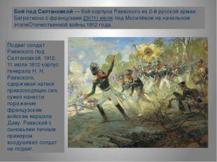 Бой под Салтановкой— бой корпусаРаевскогоиз 2-й русской армииБагратионас