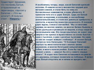 И возбоялись татары, видя, какой Евпатий крепкий исполин. И навели на него мн