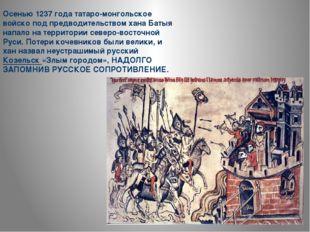 Осенью 1237 года татаро-монгольское войско под предводительством хана Батыя н