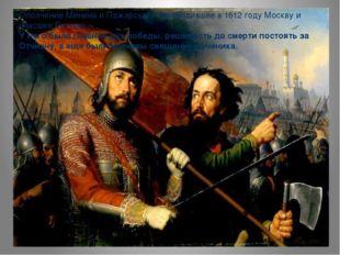 Ополчение Минина и Пожарского освободившее в 1612 году Москву и спасшее Росси