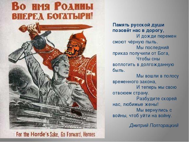 Память русской души позовёт нас в дорогу, И дожди перемен...