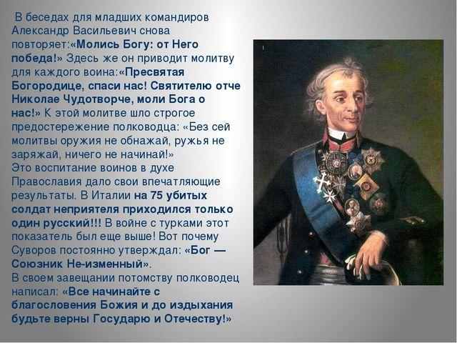 В беседах для младших командиров Александр Васильевич снова повторяет:«Молис...