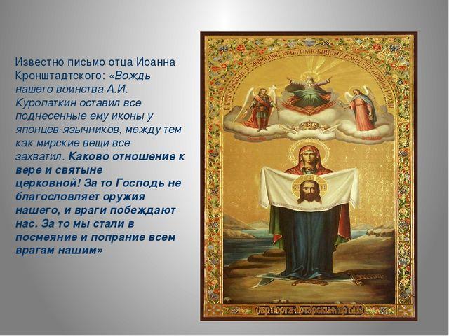 Известно письмо отца Иоанна Кронштадтского:«Вождь нашего воинства А.И. Куроп...