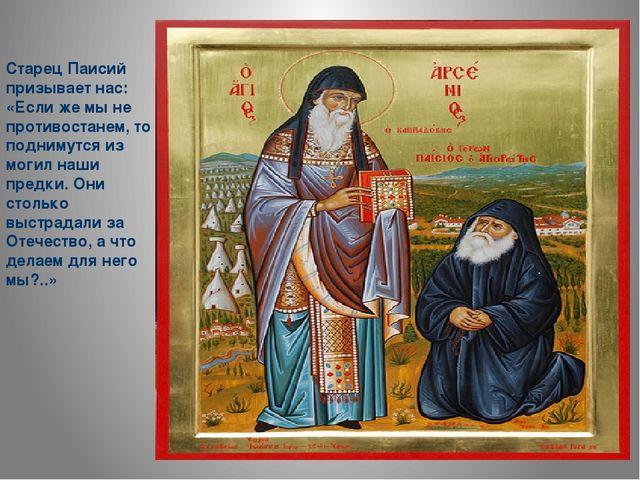 Старец Паисий призывает нас: «Если же мы не противостанем, то поднимутся из м...