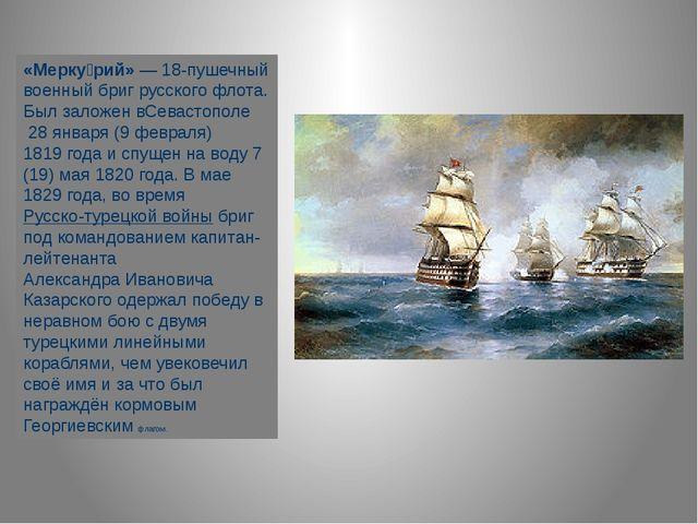 «Мерку́рий»— 18-пушечный военныйбригрусского флота. Был заложен вСевастопо...