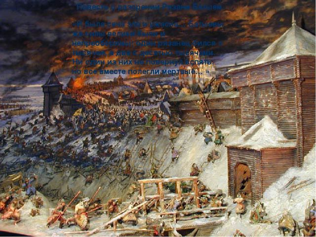 Повесть о разорении Рязани Батыем «И была сеча зла и ужасна… Батыевы же силы...