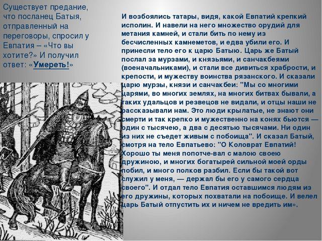 И возбоялись татары, видя, какой Евпатий крепкий исполин. И навели на него мн...