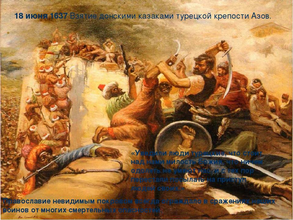 18 июня 1637Взятие донскими казаками турецкой крепости Азов. «Уведили люди т...