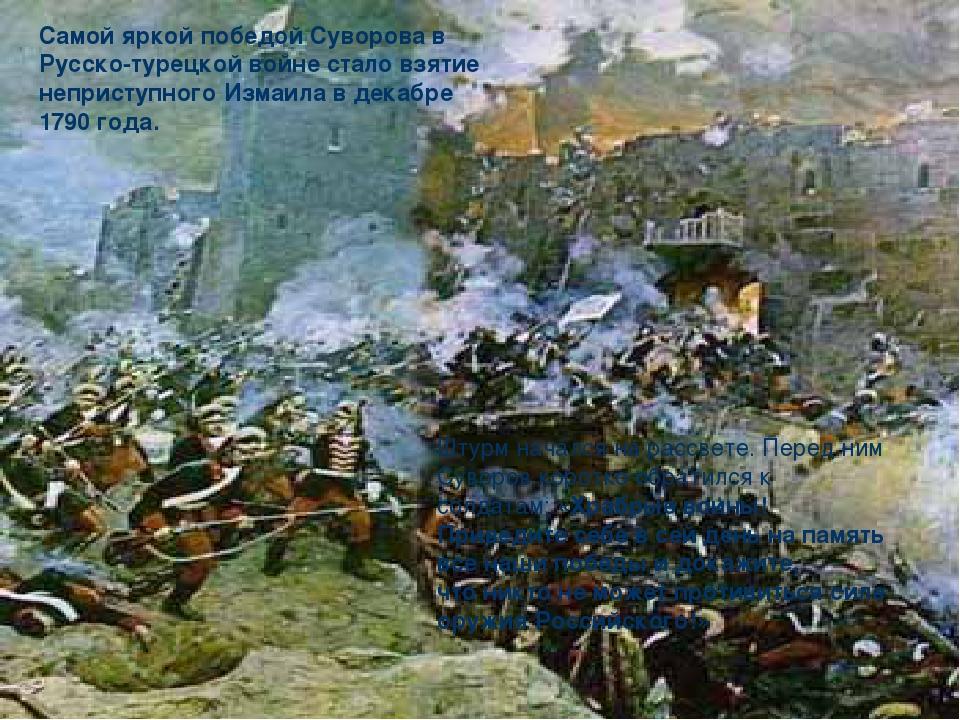 Самой яркой победой Суворова в Русско-турецкой войне сталовзятие неприступно...