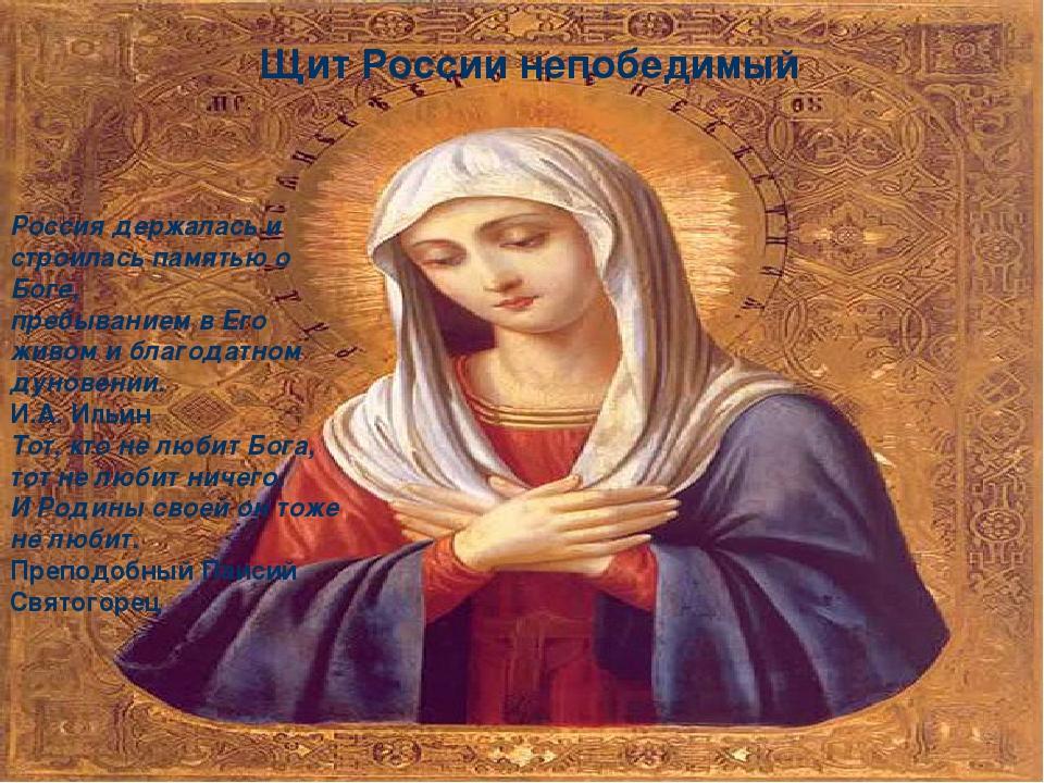 Щит России непобедимый Россия держалась и строилась памятью о Боге, пребыван...