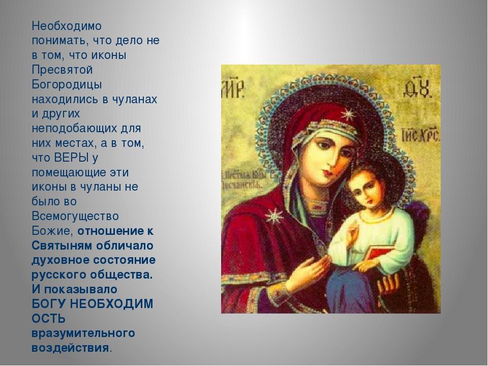 Необходимо понимать, что дело не в том, что иконы Пресвятой Богородицы находи...