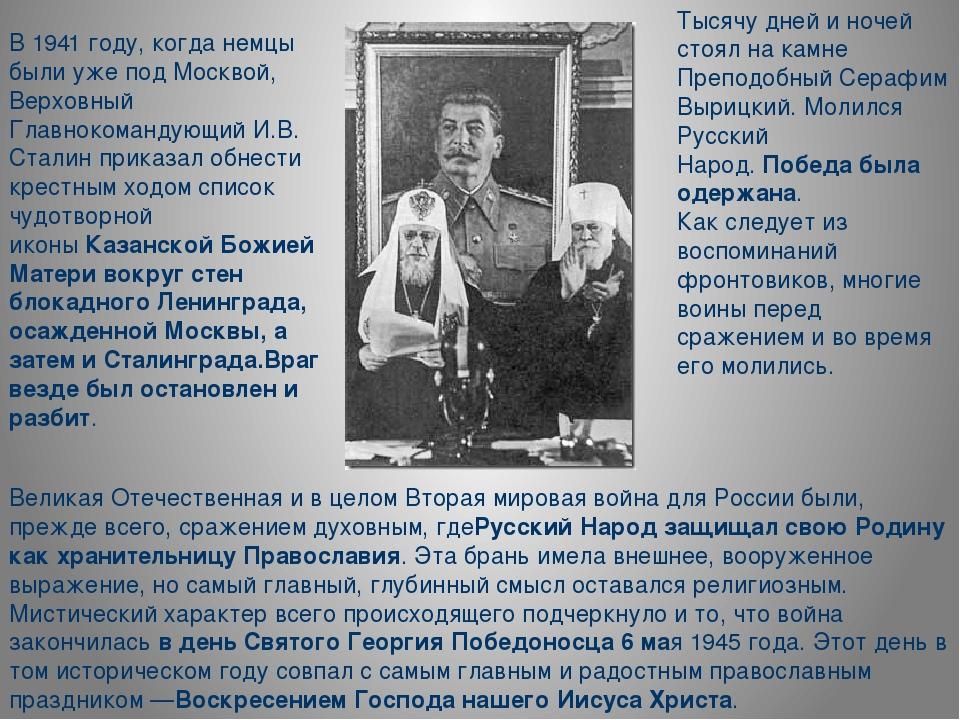 В 1941 году, когда немцы были уже под Москвой, Верховный Главнокомандующий И....