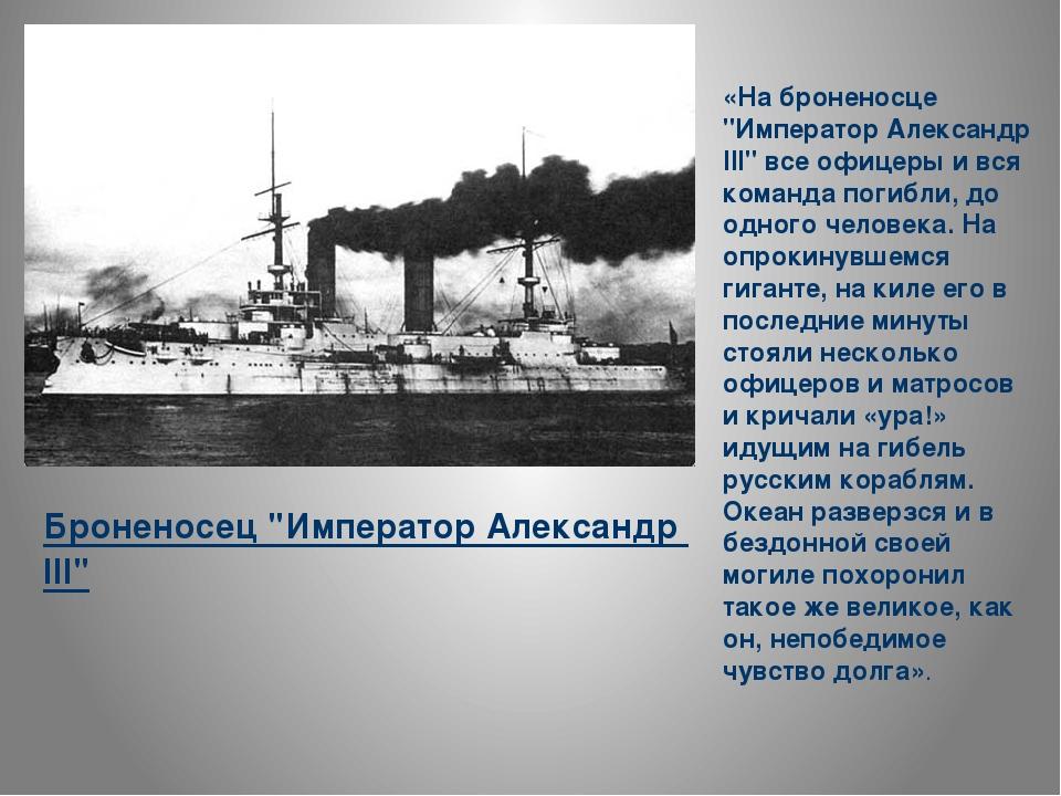 "Броненосец ""Император Александр III"" «На броненосце ""Император Александр III""..."