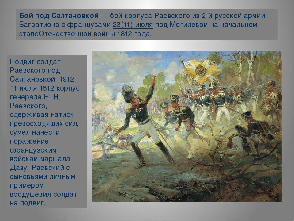Бой под Салтановкой— бой корпусаРаевскогоиз 2-й русской армииБагратионас...