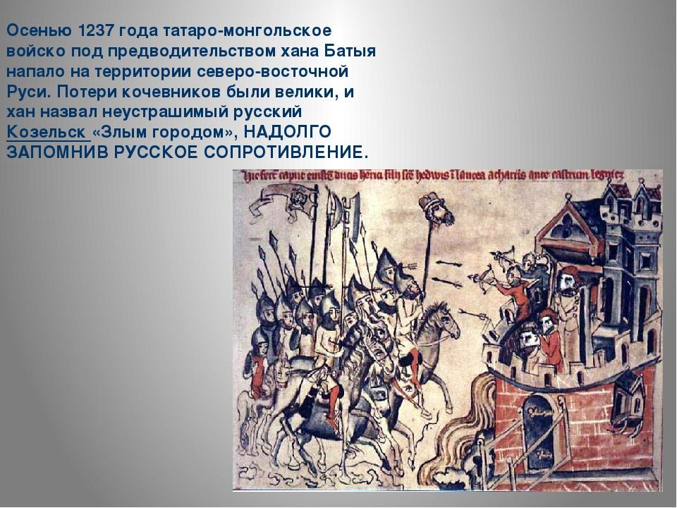 Осенью 1237 года татаро-монгольское войско под предводительством хана Батыя н...