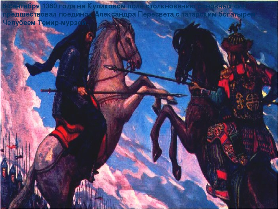 8 сентября 1380 года на Куликовом поле столкновению основных сил предшествова...