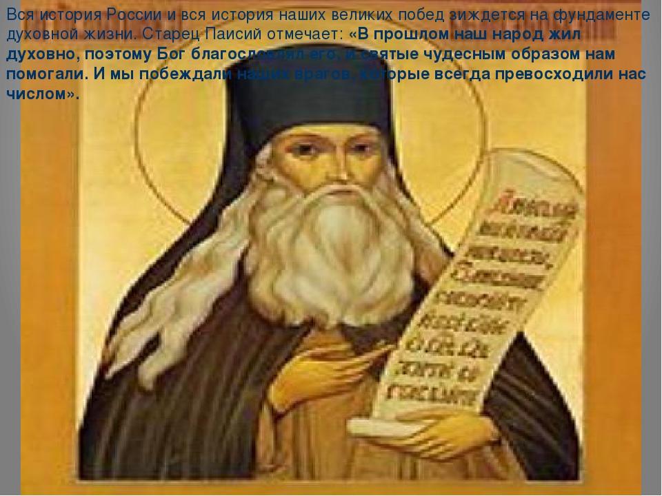 Вся история России и вся история наших великих побед зиждется на фундаменте д...