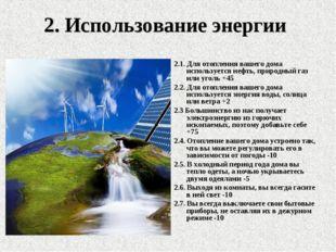 2. Использование энергии 2.1. Для отопления вашего дома используется нефть, п