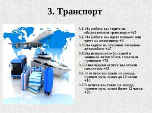 3. Транспорт 3.1. На работу вы ездите на общественном транспорте +25 3.2. На