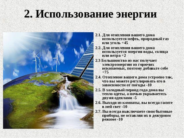 2. Использование энергии 2.1. Для отопления вашего дома используется нефть, п...