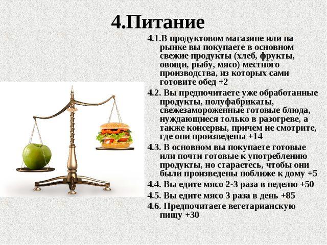 4.Питание 4.1.В продуктовом магазине или на рынке вы покупаете в основном све...