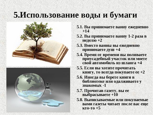 5.Использование воды и бумаги 5.1. Вы принимаете ванну ежедневно +14 5.2. Вы...
