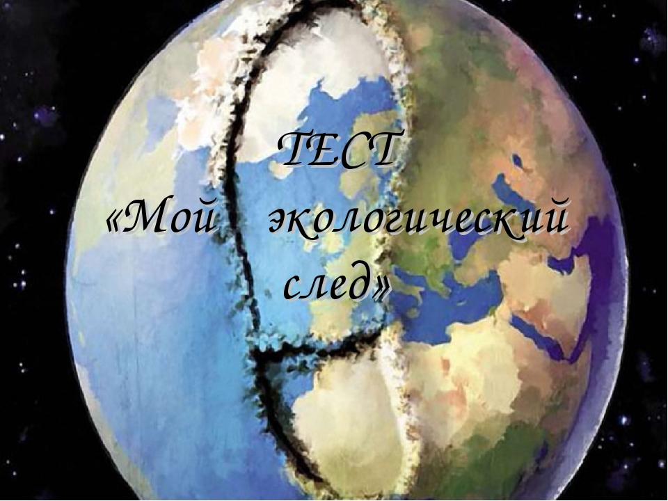 ТЕСТ «Мой экологический след»