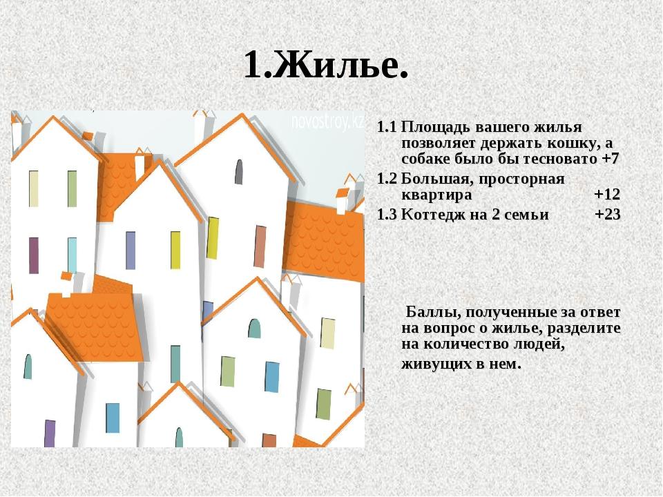 1.Жилье. 1.1 Площадь вашего жилья позволяет держать кошку, а собаке было бы т...