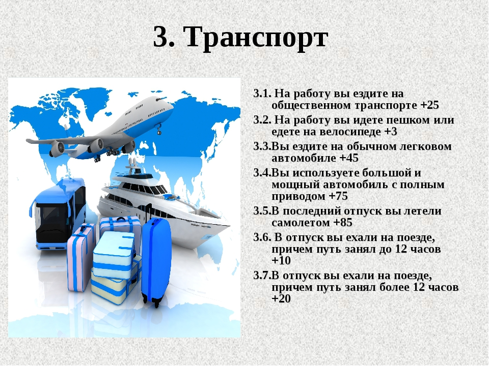 3. Транспорт 3.1. На работу вы ездите на общественном транспорте +25 3.2. На...
