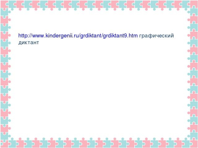 http://www.kindergenii.ru/grdiktant/grdiktant9.htm графический диктант