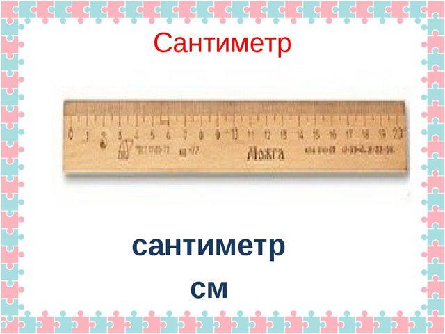 Сантиметр сантиметр см сантиметр