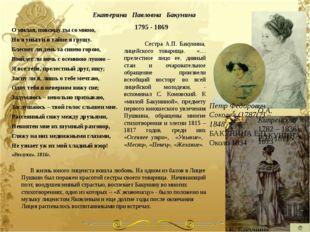 Фотографии Пушкиной Н.Н. Гончарова. Акварель В. Гау 1842 – 1843г. Н.Н. Гончар