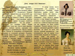 Среди женских адресатов и женских образов Пушкина явственно доминирует – и к