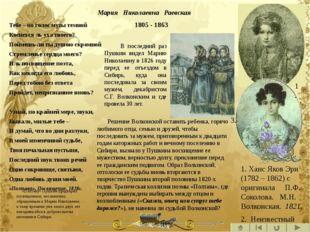 Какая была Наталья Николаевна Наталья Николаевна Пушкина (1812 – 1963), урожд